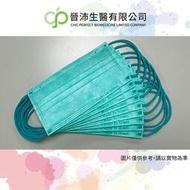 晉沛生醫口罩,50片裝,Tiffany藍(似月河藍款)