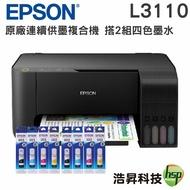 【浩昇科技】EPSON L3110 高速三合一原廠連續供墨印表機+T00V原廠墨水四色二組