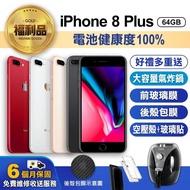 【Apple 蘋果】福利品 iPhone 8 Plus 5.5吋手機 64GB(驚爆贈品-氣炸鍋組)