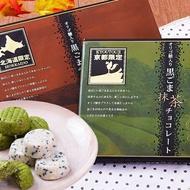 黑芝麻巧克力35顆入-北海道白巧克力/京都抹茶巧克力 black sesame chocolate 日本境内限定特產