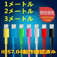 ★ iOS7.04 Tested ★ Lightning Lightning cable charging adapter iPhone5/5S/5C/iPad mini / ipad / ipod nano / iPod touch ★ latest high quality [1 m 2 m 3 m ]