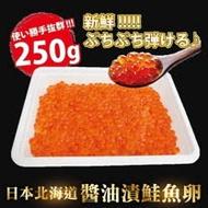 【海肉管家】北海道醬油漬鮭魚卵(可生食)X1盒(約250g±10%/盒)