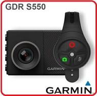 GARMIN GDR S550 行車記錄器010-01750-40 無線遙控器 124度廣角範圍與高畫質1080p錄影
