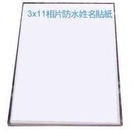 3x11相片防水姓名貼紙