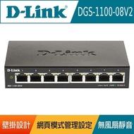 【D-Link】終身保固 8埠 Gigabit 簡易網管型 高速乙太網路交換器(DGS-1100-08V2)