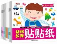 [现货] 爸妈教我-贴贴纸/全套10册-亲子游戏书-[Ready Stock] Kids Children Education Sticker Books