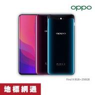 OPPO Find X 8G/256G【地標網通】