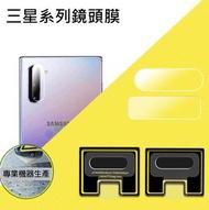 三星 手機鏡頭鋼化膜 鏡頭膜 Note10 / Note10+ 高清防刮花鏡頭貼