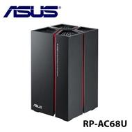 ASUS華碩 RP-AC68U Wireless-AC1900 雙頻同步無線訊號延伸器/存取點(AP)
