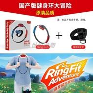 【原廠直發】Switch健身環大冒險 環 任天堂NS國產健身環配件體感運動固定護套