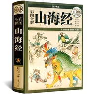 """""""Shanhaijing"""" Extracurricular Books Books Chinese Books  Fairy Tales  Classic Books picture book story book Reading books"""