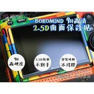 現貨 2.5D 9H 曲面鋼化玻璃保護貼 SONY a6400 a6100 a6600 螢幕貼 螢幕保護貼 樂福數位