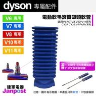 【好省日最高10%回饋】Dyson 戴森 V6 V7 V8 V10 V11 DC74 fluffy 天然橡膠 軟管 零件 電動軟質滾筒 碳纖維用