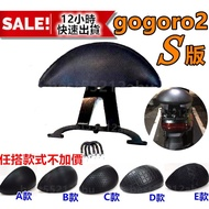 gogoro2 S版 後靠背 後靠墊 gogoro2 S2後靠背 Gogoro2後靠背 Gogoro2 S版 後扶手