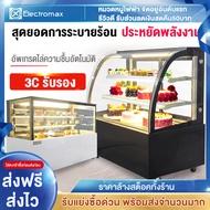 Electrolmax ตู้เค้ก ตู้แช่เย็น ตู้แช่สินค้า ตู้เก็บผลไม้สด อาหารสำเร็จ รูปขนมหวาน ตู้แช่แข็ง เครื่องไอเย็นแนวตั้ง สามารถเลือกได้ 2 ประเภทมี ตู้แช่เย็น/ตู้แช่อุณหภูมิปกติ