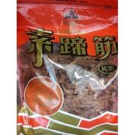 弘陽素蹄筋原味/辣味單包(現貨)
