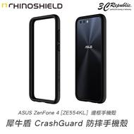 犀牛盾 Zenfone4 ze554kl 防摔 邊框 手機殼 邊框 保護殼 防摔殼 矽膠