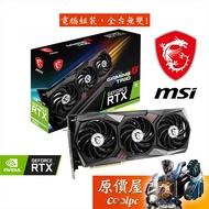 MSI微星 RTX3060 GAMING X TRIO 12G 32.3CM 顯示卡 原價屋【一人限購一套】