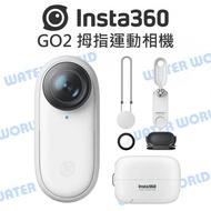 【中壢NOVA-水世界】(預購) Insta360 GO 2 拇指運動相機 4米防水 遙控器 多功能 充電盒 先創公司貨