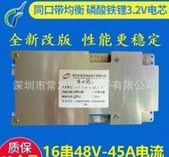 16串鋰鐵電池保護板48V 45A 同口 磷酸鐵鋰電池保護板大電流輸出帶均衡