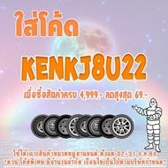 ผ่อน 0% 185/65 R14 Deestone รุ่น R201 ยางใหม่ปี 2021 (4 เส้น) ยางขอบ14 Free!! จุ๊บยาง Premium Kenking Power 650฿
