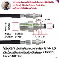 Nikken Model AQT12M  ข้อต่อเครื่องฉีดน้ำแรง โอริง เปลี่ยนเกลียว M14 เป็น ขั้วเสียบ สำหรับ เครื่อง BOSCH Makita Zinsano Smile Polo