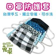 台灣製 成人口罩防護套 口罩外套 可水洗口罩 布口罩 8種樣式