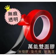 萬用雙面膠 無痕 強力 防水 透明 壓克力膠帶 黏著性強 易撕貼 耐高溫 【G0609】