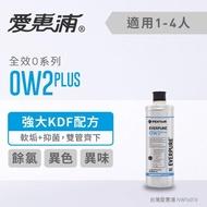 【EVERPURE 愛惠浦】O series全效系列(OW2PLUS活性碳濾芯)