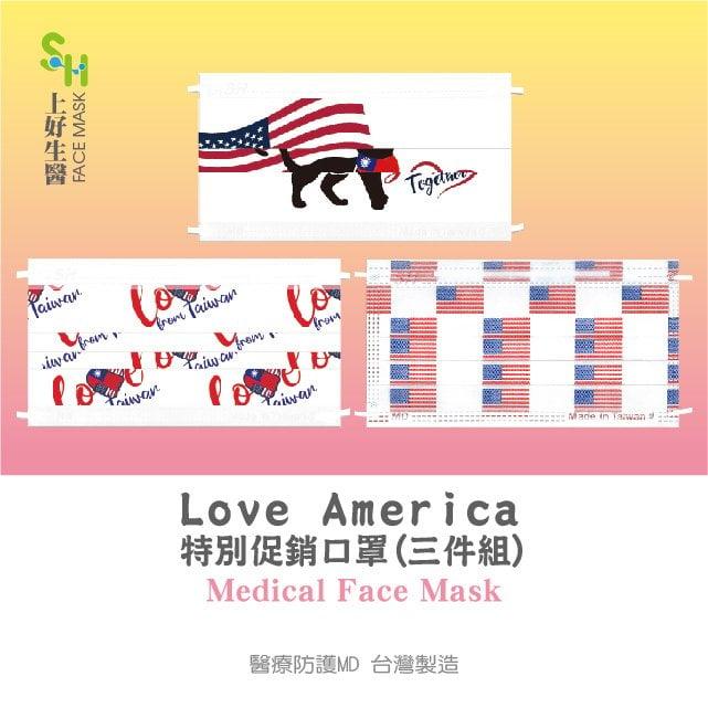 【預購】上好生醫|成人|三件組|LOVE America|戰貓30入+台美30入+美國國旗50入|醫療防護口罩
