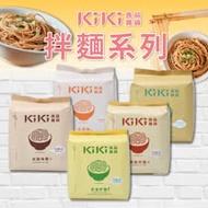 【KiKi食品雜貨】舒淇最愛-KiKi拌麵 任選3袋 (5包/袋)