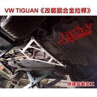 ◄立展進排氣BoosteR►福斯VW TIGUAN《輕量化 鋁合金 底盤 井字拉桿/防傾桿/結構桿》免費安裝或免運*限量