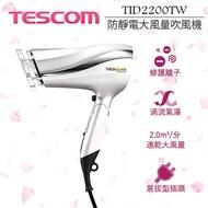 【限時促銷】珍珠白   TESCOM TID2200 TID2200TW 防靜電負離子吹風機 時尚造型 群光公司貨
