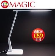 眼科醫生推薦~MAGIC大視界LED護眼檯燈 (MA328),二倍大照射範圍、4種光源情境、無段式記憶亮度調整、USB充電功能,強大功能於一身!!