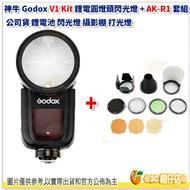 神牛 Godox V1 Kit 圓燈頭閃光燈 + AK-R1 套組 開年公司貨 鋰電池 閃光燈 攝影棚 打光燈