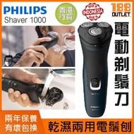 PHILIPS 飛利浦 - 乾濕兩用電動剃鬚刨 S1121/41 香港行貨( 男士護理, 電鬚刨, 潔面)