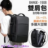 攝彩@BANGE-1908雙肩包 22L-37L大容量 可擴展 商務後背包 出差包 旅遊旅行 USB接頭 多功能電腦包