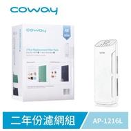 Coway AP-1216L 空氣清淨機 原廠二年份濾網(綠淨力直立式 )
