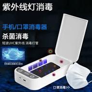 口罩消毒盒 手機消毒器可攜式殺毒滅菌盒小型消毒機多功能UV紫外線首飾消毒機『J3887』