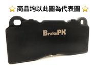 BrakePK - AP CP9040 D58  來令片 - BPK00044 - 運動版