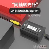 音頻轉換器-同軸轉光纖音頻轉換器小米海信電視SPDIF數字接音響5.1回音壁DTS