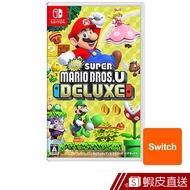 Nintendo 任天堂 超級瑪莉歐兄弟U 豪華版 蝦皮24h 現貨