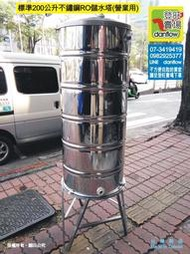 【Danflow 登旺賣場】標準型200公升(正304)不鏽鋼RO儲水塔.工廠直營.台灣製造