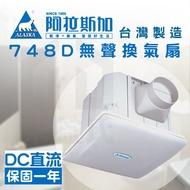 含稅 免運 阿拉斯加 DC直流 748D 無聲 浴室通風扇 排風扇 換氣扇 廁所 抽風扇 浴室 風扇 原廠 公司貨