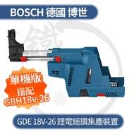 BOSCH 德國博世 鋰電鎚鑽集塵裝置 GDE 18V-26 18V  /GBH18V-26 適用 【小鐵五金】