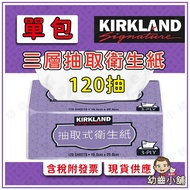 【台灣快速出貨】Kirkland Signature 科克蘭 三層抽取衛生紙 120抽 台灣製