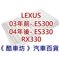 《酷車坊》原廠正廠型 空氣濾芯【LEXUS ES300 ES330 RX330 RX350】另 冷氣濾網 機油芯