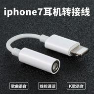 11.11超值折扣 iphone7蘋果8 Plus音頻Lightning介面轉換器x耳機轉接線轉接頭3.5