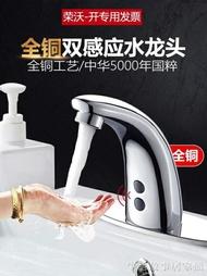 感應水龍頭 全銅感應水龍頭全自動感應器智慧感應式單冷熱水紅外線洗手盆 2021新款