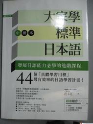 【書寶二手書T1/語言學習_QEZ】大家學標準日本語(中級本)_出口仁